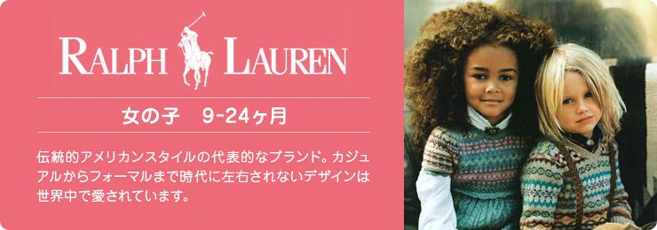 Ralph Lauren 女の子 9-24ヶ月