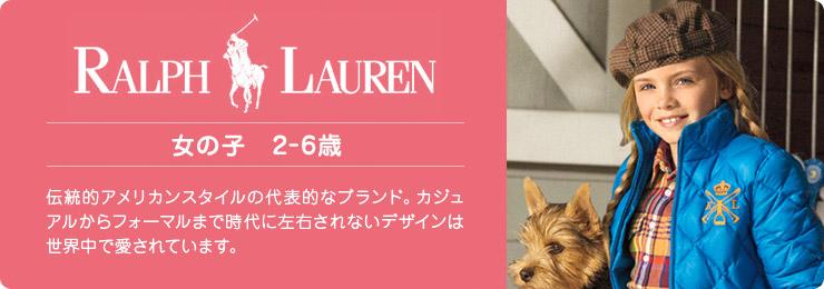 Ralph Lauren 女の子 2-6歳