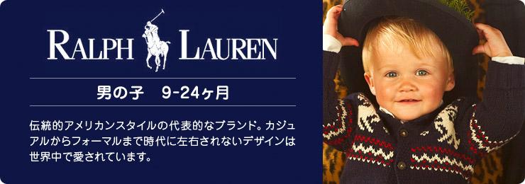 Ralph Lauren 男の子 9-24ヶ月