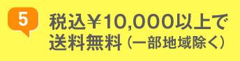 税込¥10,000以上で送料無料(一部地域除く)