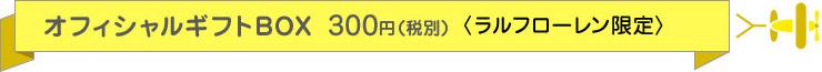 オフィシャルギフトBOX 300円〈ラルフローレン限定〉(税別)